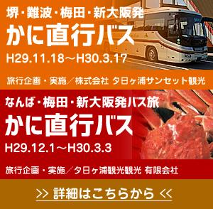 かに直行バス